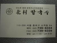 Dscn5815
