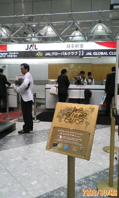 新千歳空港にて
